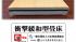 ベターリビング、「衝撃緩和型畳」第1号を認定 日本畳産業協会「ケアケア畳」