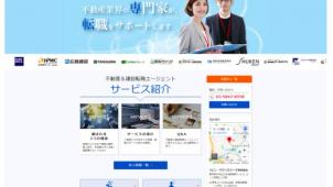リビン・テクノロジーズ、不動産・建設業界への転職専門サイトを開始