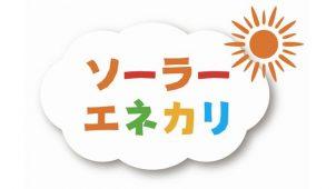 TEPCOホームテック、太陽光発電システム定額サービスで丸商建設と協業