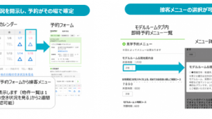 SUUMO、新築マンション購入検討をスムーズにする新機能を搭載