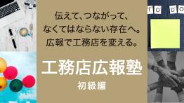 【受付終了】工務店広報塾 初級編