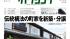 【新建ハウジングちょっと読み!】<br/>伝統構法の町家を新築・分譲/5月30日号