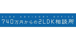 プラザセレクト、新商品特設ウェブサイト「740万円からの2LDK相談所」をオープン