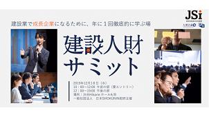 日本SHOKUNIN総研、人財イベント「建設人財サミット」を開催