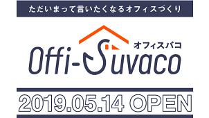 SUVACO、オフィスづくり支援サイトを開設