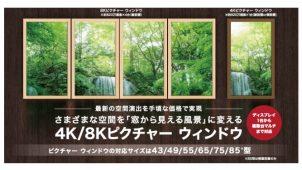 4K/8Kの風景が味わえるバーチャルウインドウを発売