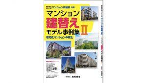 新刊『マンション建替えモデル事例集Ⅱ』