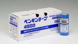 扱いやすく変形しにくいシーリング材用マスキングテープを発売