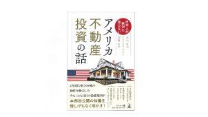 新刊『日本人が絶対に知らないアメリカ不動産投資の話』