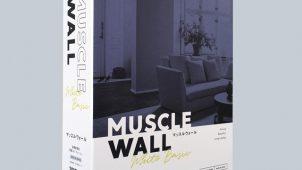 トキワ産業、壁紙見本帳「マッスルウォール」を発売 施工例写真も豊富に掲載