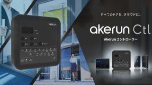 フォトシンス、「Akerunコントローラー」法人向けに提供開始