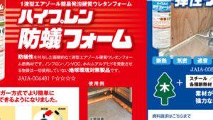 防蟻処理できるエアゾール式ウレタンフォーム