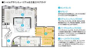 セキスイハイム中部、ショールーム「ハイムデザインミュージアム名古屋」をオープン