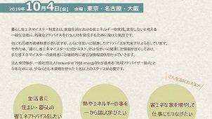 「第15回暮らし省エネマイスター検定」受け付け開始 東京・名古屋・大阪で開催