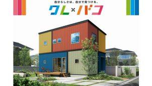 日本ユニシス、バーチャル住宅展示場に新昭和FC「クレバコ」を追加