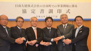 大建工業、鳥取県・日南町と支援協定 「日南大建」事業開始へ