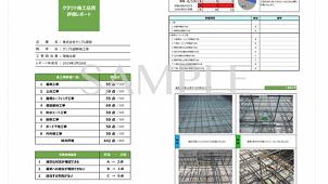 ダンドリワークスとネクストステージが業務提携 クラウド活用で施工品質評価