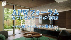 APWフォーラム2019 ~いい家、いい人、いい暮らし~【PR】