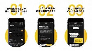 現場と職人をつなぐアプリ「助太刀」がリニューアル、月額1980円の新プランも