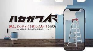 長谷川工業、AR機能活用で現場に最適なサイズのはしご・脚立を提案