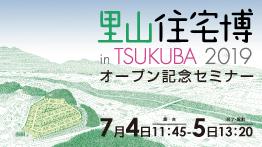 【受付終了】里山住宅博 in TSUKUBA 2019 オープン記念セミナー