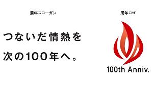 リンナイ、創業100周年事業を3年間展開