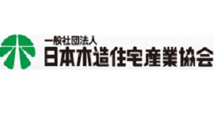 木住協、高知県と応急仮設住宅の建設協定を締結
