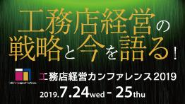 工務店経営カンファレンス2019