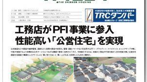 【新建ハウジングちょっと読み!】<br/>工務店がPFI事業に参入 性能高い「公営住宅」を実現/6月20日号