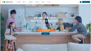 日本リビング保証、住宅オーナー向け「うちもキーピング」受付開始