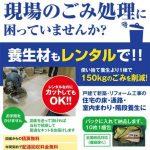 「カットOK」の養生材レンタル 現場のごみ処理の課題にも対応