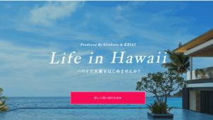 ケイアイスター、ハワイ不動産投資物件紹介を本格スタート