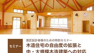 BXカネシン、木造構造専門家が解説する意匠設計者のための特別セミナー