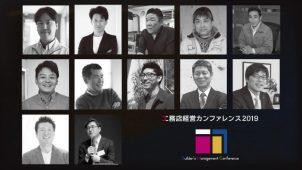 【動画】本紙、史上最大規模の「工務店経営カンファレンス2019」