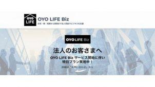 家具付き賃貸の「OYO LIFE」に法人向けサービス