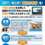 「働き方改革」を支援する3次元CAD「Walk in home」
