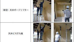 大和ハウス工業、天井施工作業向け「アシスト機器」発売