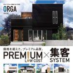 「プレミアム品質」+「集客システム」を提供する住宅FC