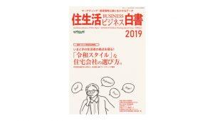 【好評発売中】住生活ビジネス白書2019