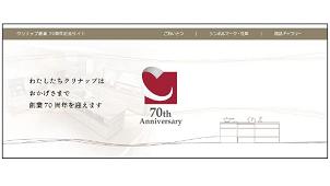 クリナップ、「創業70周年記念サイト」を開設