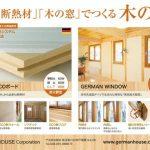 再生循環する「木」の断熱材とドイツ生まれの高性能木製窓