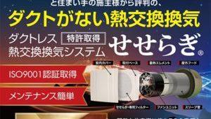 RC造の住宅でも有効なダクトレス熱交換換気