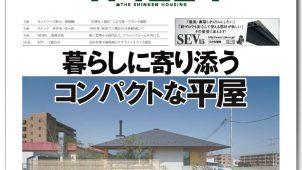 【新建ハウジングちょっと読み】7月30日号<br/>暮らしに寄り添うコンパクトな平屋