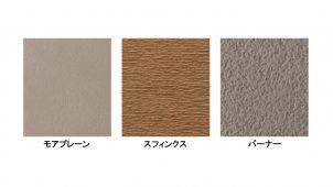 アイカ、「ジョリパット」に厚塗りフラットなど3パターン追加