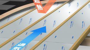 フクビ、遮熱する屋根用断熱材を発売 熱伝導率は0.019