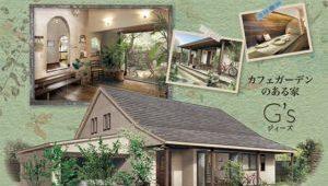 トリプル省エネの家「GABHAUS」加盟店を募集