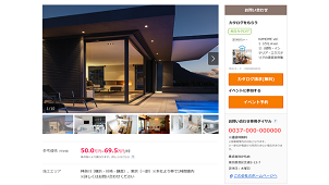 「SUUMO注文住宅」が施工価格帯表示 リニューアルで購入検討者の不安解消