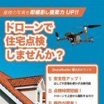 提案力アップにつながるドローンを使った屋根点検アプリ
