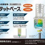 「耐震性確保」と「工期短縮」を可能にする高耐力柱脚金物