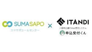 スマサポ、イタンジと入居申し込みからフォローコールまでの業務提携を締結